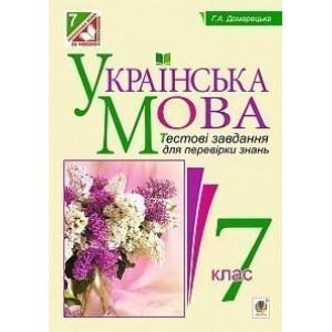 Українська мова Тестові завдання для перевірки знань 7 клас видання 2-ге змін і доп