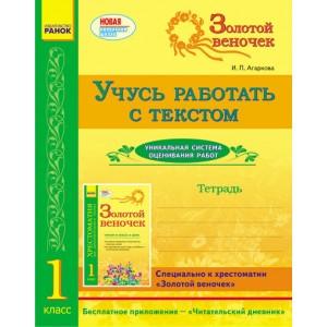 Золотой веночек Учусь работать с текстом 1 класс Агаркова И.П.