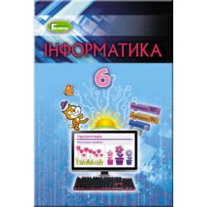 Ривкінд 6 клас Інформатика Підручник 2019 Ривкінд Й.Я.