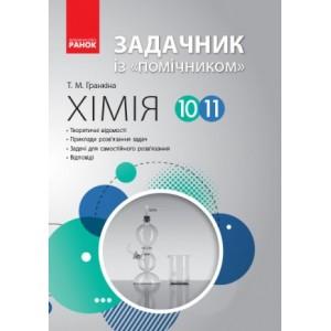 Хімія Задачник з помічником 10-11 класи Гранкіна Т.М.