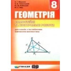 Мерзляк 8 клас Геометрія Збірник для класів з поглибленим вивченням математики Мерзляк А.Г., Полонський В.Б., Якір М.С.