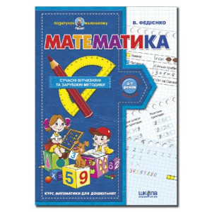 Математика Подарунок маленькому генію В. Федієнко
