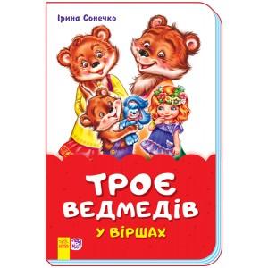 Казки у віршах (на скобі) : Троє ведмедів у віршах Ірина Сонечко