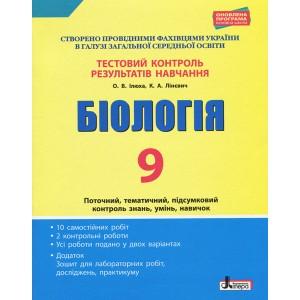 Тестовий контроль результатів навчання Біологія 9 клас + Зошит для лабораторних робіт, досліджень, практикуму Ілюха О.В., Лінєвич К.А.