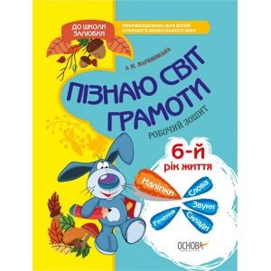 Пізнаю світ грамоти 6-й рік життя Робочий зошит Мариновська А. М.