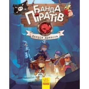 Банда Піратів Острів Дракона Ж.Парашині-Дені, О. Дюпен