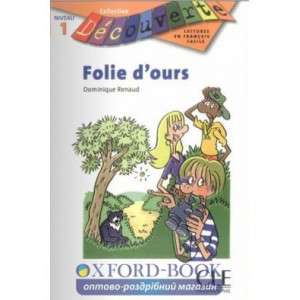 Книга 1 Folie dours ISBN 9782090315233