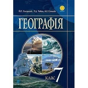 Географія підручник для 7 класу загальноосвітніх навчальних закладів