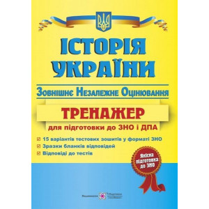 Тренажер ЗНО Історія України 2021 Панчук.