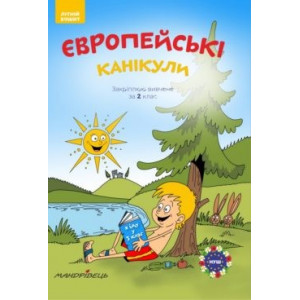 Європейські канікули Літній зошит Закріплюю вивчене за 2 клас Петр Шульц