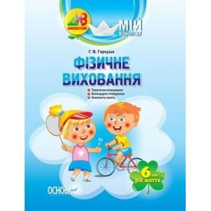 Фізичне виховання 6-й рік життя Мій конспект Гаркуша Г. В.