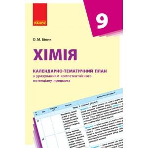 Хімія 9 клас Календарно-тематичний план з урахуванням компетентнісного потенціалу предмета Білик О.М.