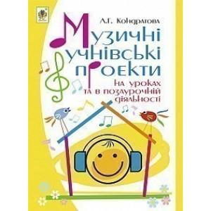 Музичні учнівські проекти на уроках та в позаурочній діяльності Методичний посібник для вчителя музичного мистецтва