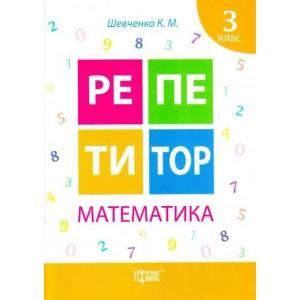 Репетитор Математика 3 клас Шевченко К.