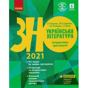 Хрестоматія ЗНО Українська література 2021 Гарюнова Тищенко