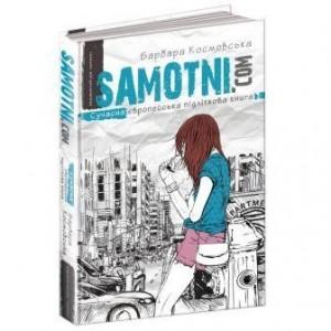 Samotni.com Космовська Б.