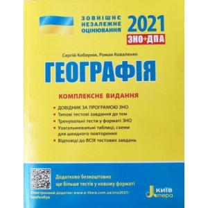Книга ЗНО Географія 2021 Кобернік. Комплексне видання