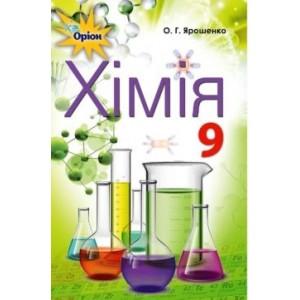Ярошенко Хімія 9 клас Підручник О. Г. Ярошенко