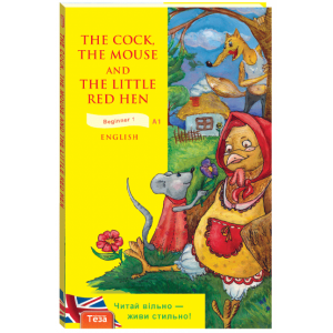 The Cockthe Mouse and the Little Red Hen Півень Миша та Руда курочка