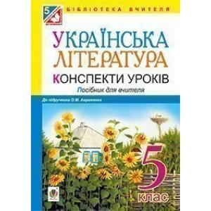 Українська література Конспекти уроків 5 клас (до підр Авраменка О М )