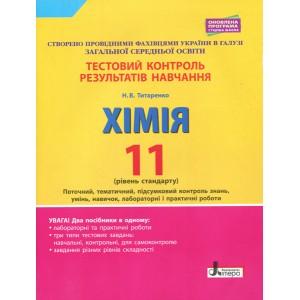 Тестовий контроль результатів навчання Хімія 11 клас Рівень стандарту Титаренко Н.В.