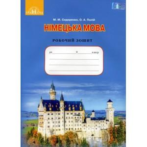 Німецька мова 9 клас