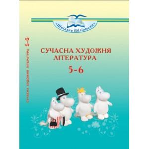 Сучасна художня література посібник серії «Шкільна бібліотека» для 5–6 класів закласадів загальної середньої освіти