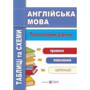 Англійська мова Таблиці та схеми Початковий рівень Давиденко Л.