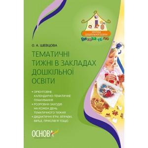 Тематичні тижні в закладах дошкільної освіти Шевцова О. А.