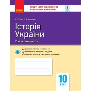 Історія України 10 клас Зошит для оцінювання результатів навчання