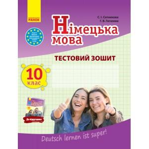 Німецька мова 10 клас : тестовий зошит (до підруч «Німецька мова (10-й рік навчання, рівень стандарту)» для 10 кл закл загальн середн освіт «Dеutsch lernen ist super!»)