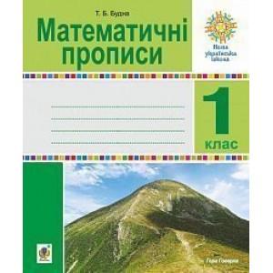 Математичні прописи 1 клас НУШ Будна Тетяна Богданівна