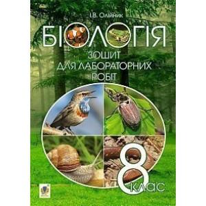 Біологія зошит для лабораторних робіт 8 клас Олійник Іванна Володимирівна