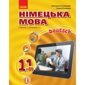 Німецька мова (7-й рік навчання, рівень стандарту) підручник для 11 класу закладів загальної середньої освіти