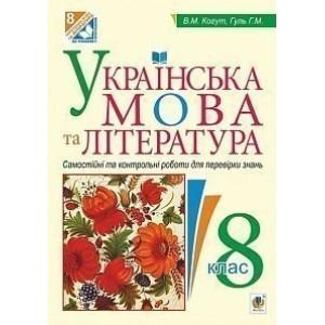 Українська мова та література Самостійні контрольні роботи для перевірки знань 8 клас Когут Віра Миронівна
