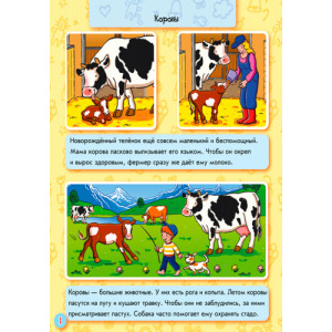 Енциклопедія в картинках: Животные на ферме Горянская И.