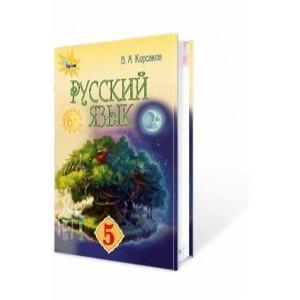 Корсаков Російська мова 5 клас Підручник (1-й рік навчання) Корсаков В.О.
