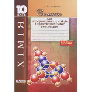 Хімія 10 клас Зошит для лаб дослідів і практ робіт Рівень стандарт Титаренко Н.В.