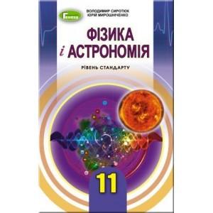Сиротюк 11 клас Фізика і астрономія Підручник (рівень стандарту) 2019 Сиротюк В.Д.