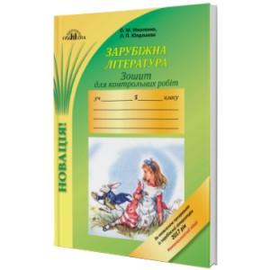 Зошит для контрольних робіт із зарубіжної літератури 5клас Компетентнісний підхід