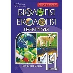 Біологія і екологія 11 клас Практикум Рівень стандарту Олійник Іванна Володимирівна