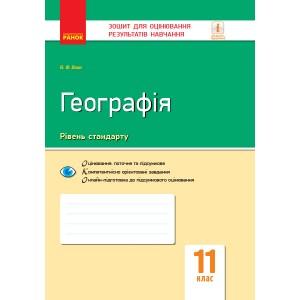 Географія 11 клас Зошит для оцінювання результатів навчання