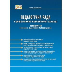 Педагогічна рада у ДНЗ : технологія розробки, підготовки та проведення Романюк Ірина Анатоліївна