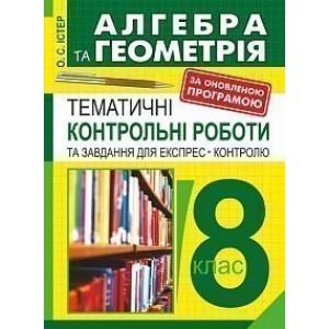 Алгебра і геометрія 8 клас Тематичні контрольні роботи і завдання для експрес-контролю видання 7-е навчальний посібник ник
