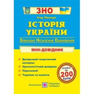 Міні-довідник ЗНО Історія України 2021 Панчук