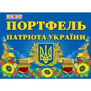 5248 Портфель патріота України