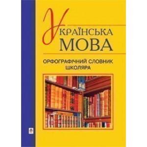 Українська мова Орфографічний словник школяра