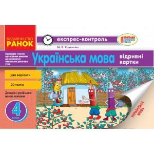 Українська мова 4 клас Відривні картки (для росшк) Коченгіна М.В.