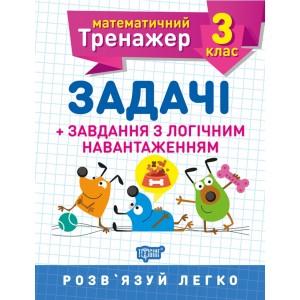 Математический тренажер Задачи + задачи с логическим нагрузкой 3 класс Васютенко В