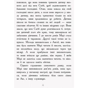 Класичні романи : Загадковий сад Френсіс Бернетт